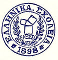 Veles Greek School Seal.jpg