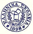 Veles Greek School Seal.jpg