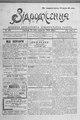 Vidrodzhennia 1918 144.pdf