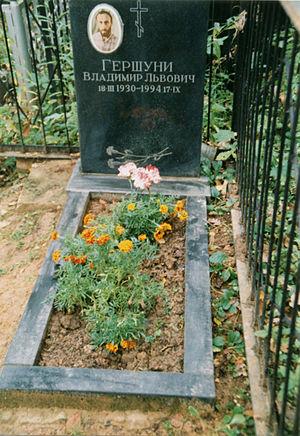 Vladimir Gershuni - Vladimir Gershuni's tomb