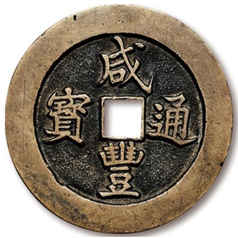 Xián Fēng Tōng Bǎo (咸豐通寶) 1850–1861 Qing Dynasty cash coin
