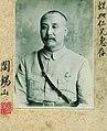 Yan Xishan12.jpg
