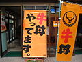 Yoshinoya by Koichi Suzuki in Asakusa, Tokyo.jpg