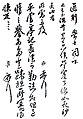 Yuefei calligraphy 岳飛信札.jpg