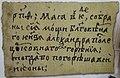 Анонимная записка 1681 года найденная при вскрытии раки Александра Невского.jpg