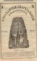 Астраханские епархиальные ведомости. 1915, №26 (20 сентября).pdf