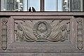 Библиотека им. В.И.Ленина, деталь декора с советской символикой на фасаде.jpg