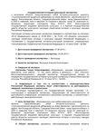 Волгоградский дебаркадер - Акт государственной историко-культурной экспертизы.pdf