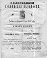 Вологодские губернские ведомости, 1848.pdf
