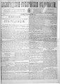 Вологодские губернские ведомости, 1876, №001-033.pdf