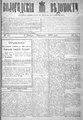 Вологодские губернские ведомости, 1908.pdf