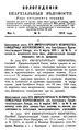 Вологодские епархиальные ведомости. 1915. №09.pdf