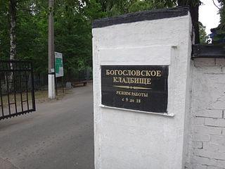 Bogoslovskoe Cemetery