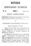 Вятские епархиальные ведомости. 1863. №11 (офиц).pdf