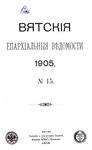 Вятские епархиальные ведомости. 1905. №15 (офиц.).pdf