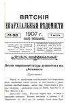 Вятские епархиальные ведомости. 1907. №32 (неофиц.).pdf