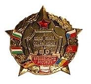 Знак 30 лет Варшавского договора