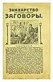 Знахарство или русские народные заговоры.jpg