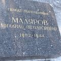 Малярова М.Ф. могила.jpg
