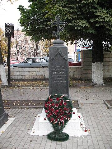 Надгробный памятник на могиле Колльцова (до реконструкции)