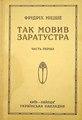 Ніцше Ф. Так Мовив Заратустра. Книга для всіх і для нікого ч. 1. 1920s.pdf