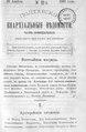 Полтавские епархиальные ведомости 1902 № 12 Отдел официальный. (20 апреля 1902 г.).pdf