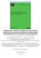 Пылемер PDM 2016.pdf