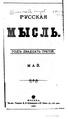 Русская мысль 1902 Книга 05-06.pdf