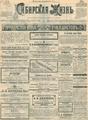 Сибирская жизнь. 1903. №096.pdf