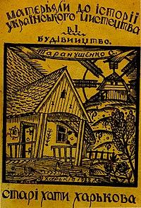 Старі хати Харкова. 1922. Обкладинка.jpg