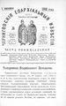 Черниговские епархиальные известия. 1908. №17.pdf