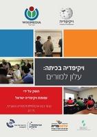 ויקיפדיה בכיתה - עלון למורים.pdf