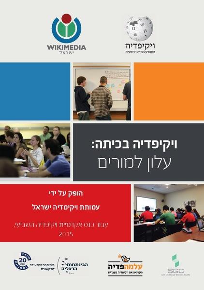 File:ויקיפדיה בכיתה - עלון למורים.pdf