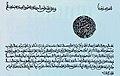 رسالة للسلطان العلوي محمد الرابع.jpg