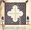 გელათის ოთხთავი, XII ს. მარკოზის სახარების დასაწყისი.jpg