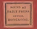 """""""BOUND AT DAILY PRESS OFFICE, HONGKONG."""" 1903 - The Chinese soldier - and other sketches with a description of the capture of Manila (IA gri 33125012871279) (page 4 crop).jpg"""