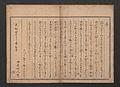 「吉原傾城」新美人合自筆鏡-Yoshiwara Courtesans- A New Mirror Comparing the Calligraphy of Beauties (Yoshiwara keisei- Shin bijin awase jihitsu kagami) MET JIB91 002.jpg