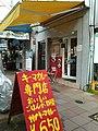 元町通り3丁目 神戸キーマカレー (Curry house) - panoramio.jpg