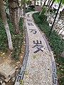 写有文字的乐道院遗址步道.jpg
