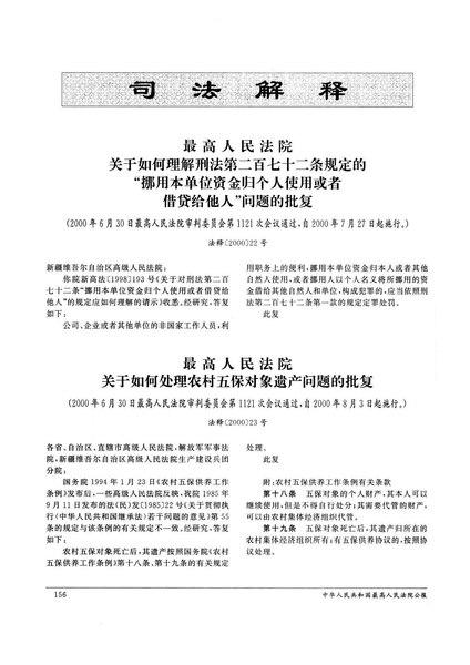 "File:最高人民法院关于如何理解刑法第二百七十二条规定的""挪用本单位资金归个人使用或者借贷给他人""问题的批复.pdf"