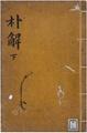 朴通事新釋諺解 003.pdf