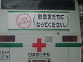 献血友だちになってください。 (3821691389).jpg