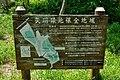 矢川緑地 - panoramio (2).jpg