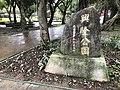 興隆公園石碑.jpg