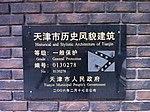 重庆道140号铭牌.jpg