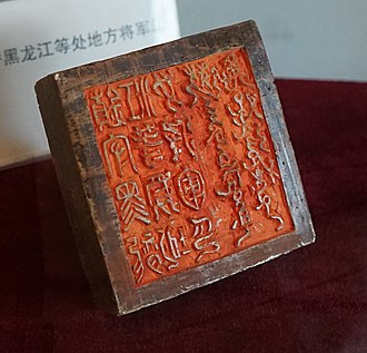 Heilongjiang - The seal of Heilongjiang General