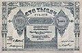 100 000 рублей 1922 года. Азербайджанская ССР. Аверс.jpg