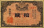 10 Sen - Bank of Chosen (1916) 01.jpg