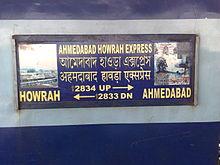12834 Howrah Ahmedabad Superfast Express.jpg