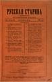 1882, Russkaya starina, Vol 33. №1-3.pdf